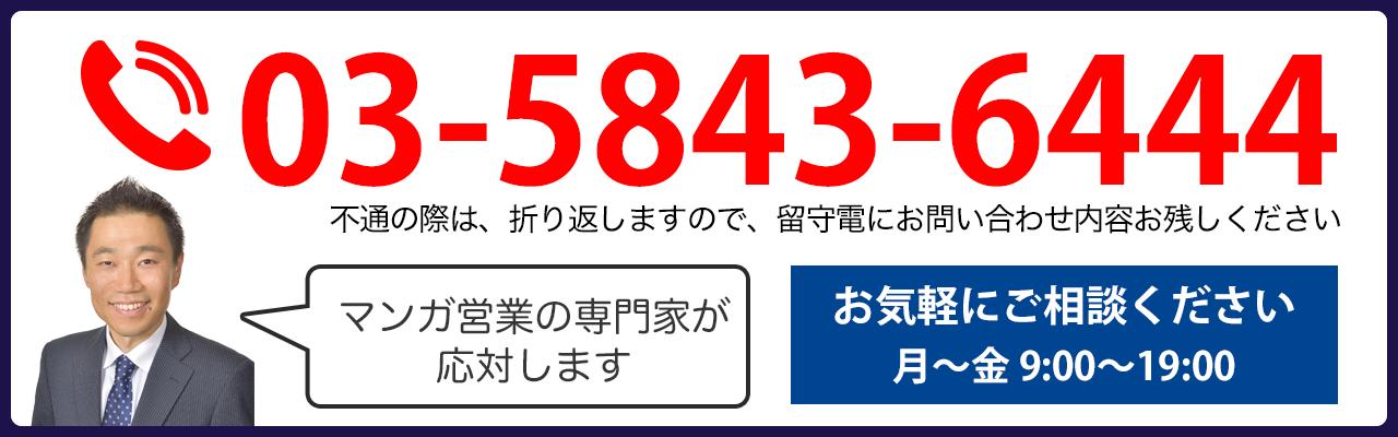 03-5843-6444